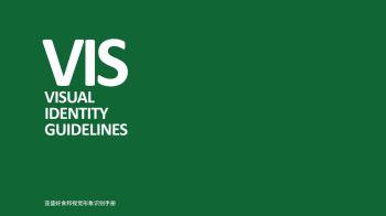 亚盛好食邦品牌VIS视觉识别系统电子画册
