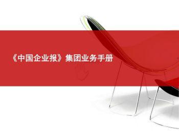 《中国企业报》集团业务手册20200413
