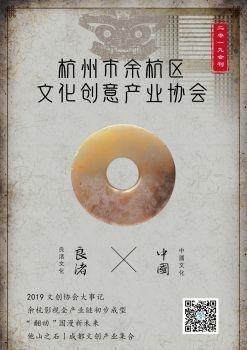 余杭区文化创意产业协会内刊