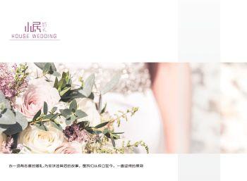 小居婚礼电子书