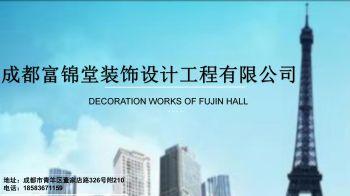 成都富锦堂装饰设计工程有限公司介绍电子画册