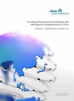 奧鴻藥業宣傳冊