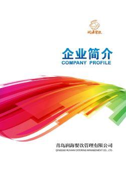 青岛润海餐饮管理有限公司企业简介电子画册