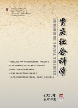 《重庆社会科学》2020年第5期,3D翻页电子画册阅读发布平台