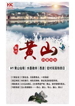 黄山高铁游电子刊物