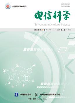 《电信科学》2020年第1期,在线数字出版平台
