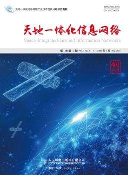 《天地一体化信息网络》2020年第1期电子宣传册