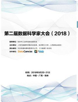 2018第二届数据科学家大会,FLASH/HTML5电子杂志阅读发布