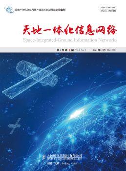《天地一体化信息网络》2021年第1期宣传画册