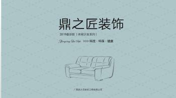 1_鼎之匠装饰(正兴丽斯系列)宣传画册