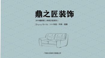 鼎之匠装饰(正兴丽斯沙发系列)电子书