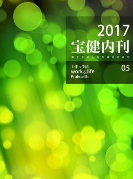 寶健內刊-2017 第五期