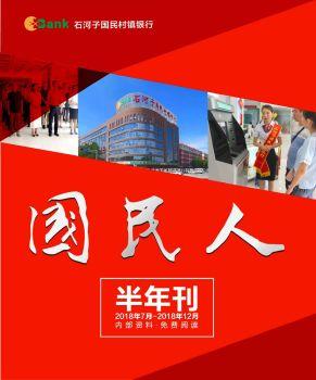 石河子国民村镇银行2018年下半年刊宣传画册