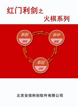 北京安信火棋系列电子刊物