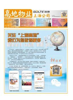 上海高地2017第一期报刊宣传画册