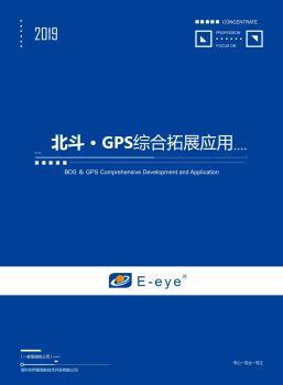 E-eye 宣传画册