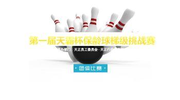 上海天正第一届天霸杯保龄球团体梯级挑战赛电子杂志