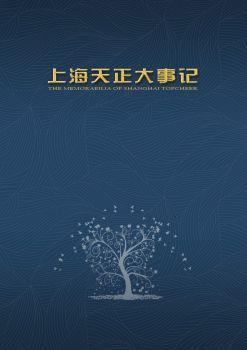 上海天正大事记(2018年6月)电子画册