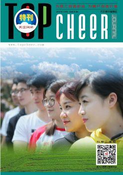 上海天正83期员工风采宣传画册
