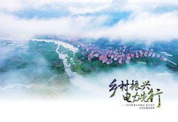 """2019年""""乡村振兴·电力先行""""画册 电子书制作软件"""