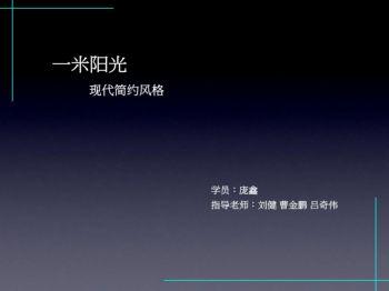 7庞鑫电子宣传册