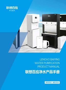 联想百应净水产品手册 电子书制作软件