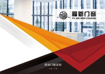 2021福新门窗电子画册