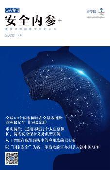 安全内参+GA专刊/7月 电子书制作软件