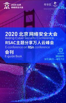 北京网络安全大会-RSAC分享万人云峰会会刊 电子书制作软件