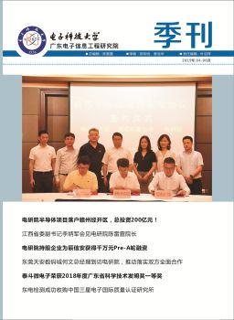 電研院2019年第2季度季刊(4-6月)-手機分享版 電子書制作軟件