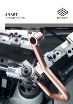 SMART_2019 电子杂志制作平台