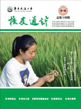 华东交通大学《校友通讯》2020年第一期(总第十四期) 电子书制作软件
