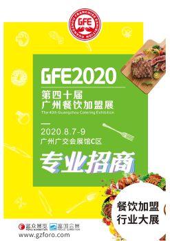 GFE第40届广州餐饮连锁加盟展(8月7-9号)电子画册