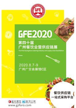 第四十届广州餐饮业暨供应链展电子画册