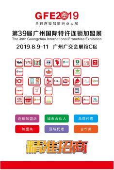 GFE第39届广州国际连锁加盟展(8月9-11号)电子画册
