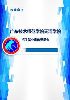 广东技术师范学院天河学院招生就业宣传委员会