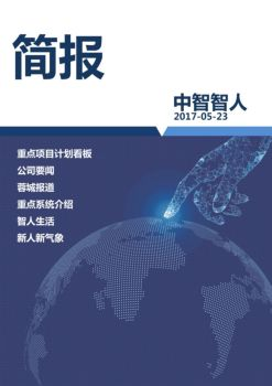 中智智人公司简报5月24日,3D翻页电子画册阅读发布平台