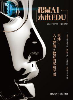 松鼠AI·未来EDU  第004期 电子书制作软件