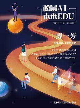 松鼠AI·未來EDU 第003期 電子雜志制作平臺