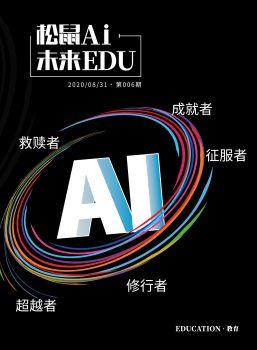 松鼠Ai · 未來EDU 第006期 電子書制作軟件