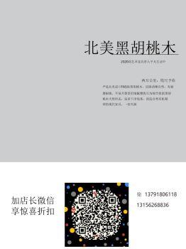 恒兴源家居北美黑胡桃系列电子画册