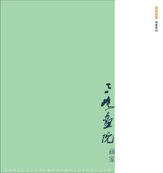 大美宜昌 诗意秭归电子杂志