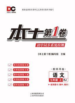 202 秋《本土第1卷》语文七上RJ(电子样书)