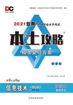 2021云南中考《本土攻略 精准复习方案》信息技术 讲练本(电子样书)