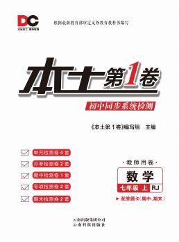 2020秋《本土第1卷》数学七上RJ)-清Q(改了10页,56页)