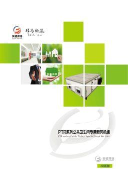 公共卫生间专用新风机组电子刊物