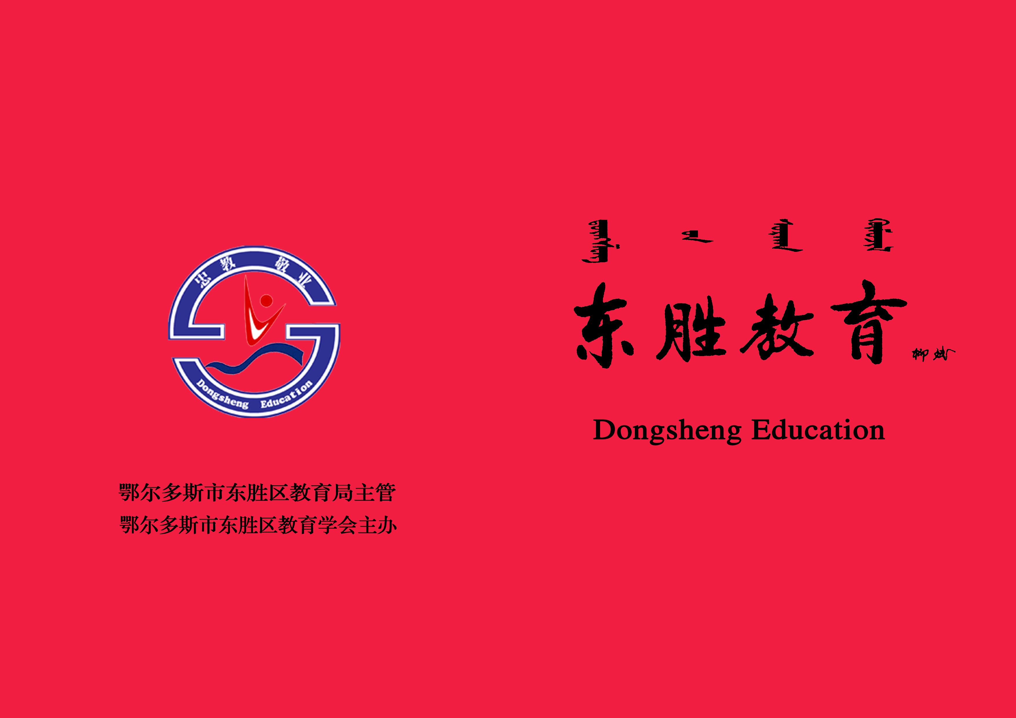 《东胜教育》