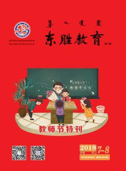 《東勝教育》2019年第7-8期