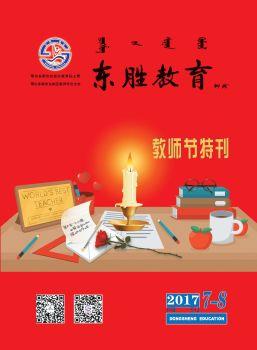 《东胜教育》2017年7-8合刊