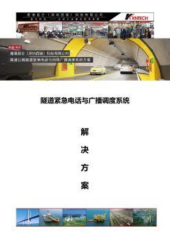 隧道紧急电话及广播调度系统电子刊物
